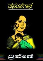 Vasantha Gaana: Regionalbooks