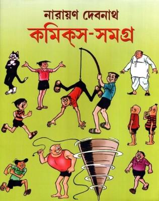 Buy Narayan Debnath Comics Samagra (Dwitiyo Khanda): Regionalbooks