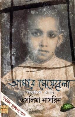 Buy Amar Meyebela (Autobiography Volume - I): Regionalbooks