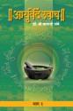Ayurved Uwach - 1: Regionalbooks