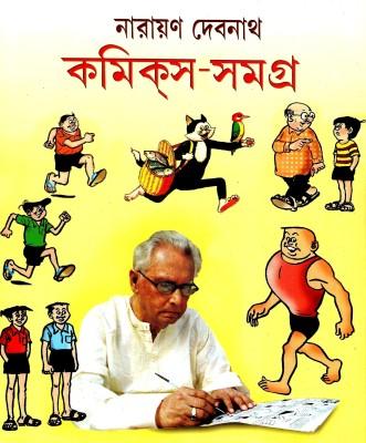 Buy Narayan Debnath Comics Samagra (Pratham Khanda): Regionalbooks