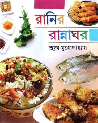 Buy Ranir Rannaghar: Regionalbooks