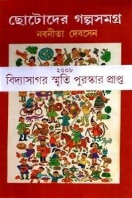 Buy Chotoder Galpo Samagra (Pratham Khanda): Regionalbooks