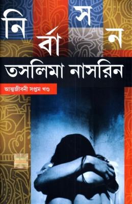 Buy Nirbasan (Autobiography) Vol-VII: Regionalbooks