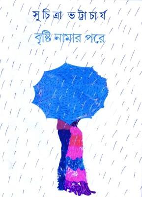 Buy Bristi Namar Pore: Regionalbooks