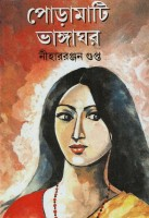 Poramati Bhanga Ghar: Regionalbooks