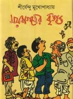 Moynagarer Brittanto: Regionalbooks