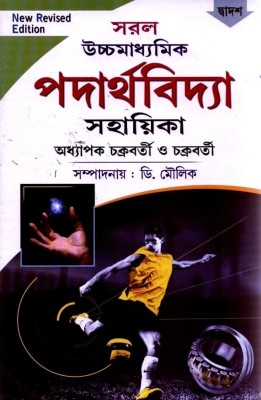 Buy Saral HS Padartha Bidya Sahayika (Xii): Regionalbooks