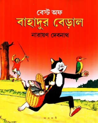 Buy Bahadur Beral Vol.2 (Comics): Regionalbooks