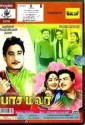 Pasamalar: Movie