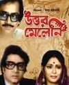 Uttar Melani: Movie