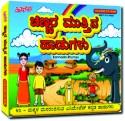 Buzzers Kannada Rhymes Vol 1: Movie