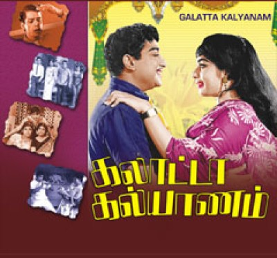 Buy Galatta Kalyanam: Av Media