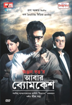 Buy Abar Byomkesh: Av Media