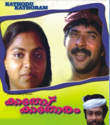 Buy Kathodukathoram: Av Media