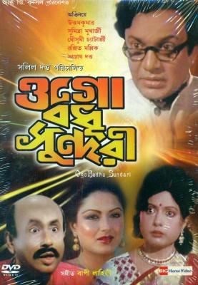 Ogo-Badhu-Sundari