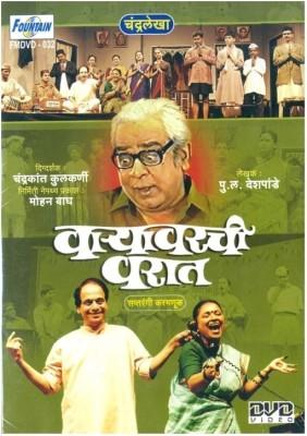 Buy Varyavarchi Varat: Av Media