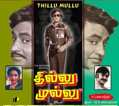 Buy Thillu Mullu: Av Media
