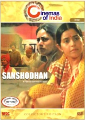 Buy Sanshodhan - Collector's Edition (Collector's Edition): Av Media