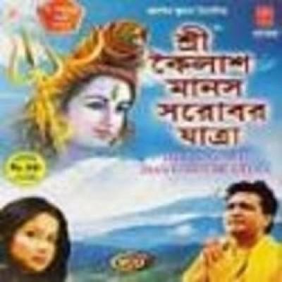 Kailash Yatra Yatra Shri Kailash Mansarovar