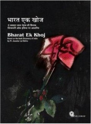 Buy Bharat Ek Khoj Season - Complete: Av Media