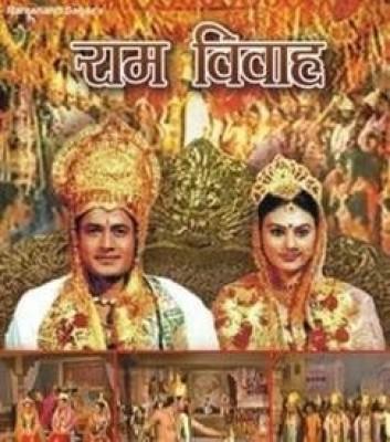 Ramayan - Ram Vivah - Part 1  2