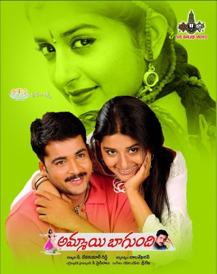 Ammayi Bagundi Movies, VCD - Price In India. Buy Ammayi Bagundi ...