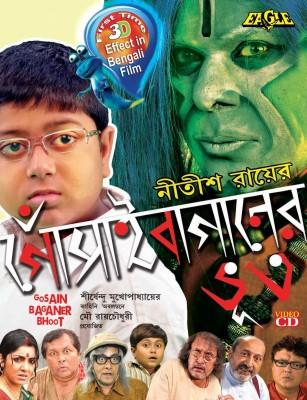 Buy Gosain Baganer Bhoot: Av Media