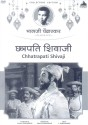 Chatrapati Shivaji: Movie