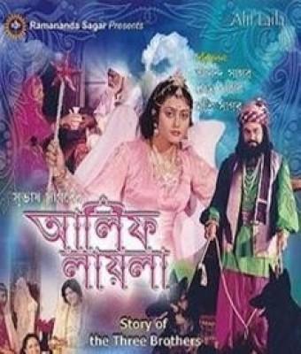 Alif Laila Title Free mp3 download - SongsPk