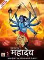 Devon Ke Dev Mahadev Complete: Tv Series