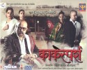 Kaksparsh: Movie