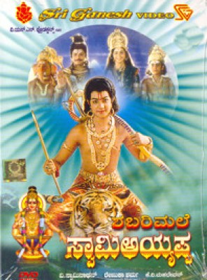 Shabarimale Swamy Ayyappa Movies DVD - Price In India. Buy