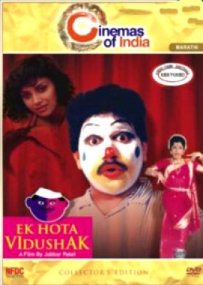 Buy Ek Hota Vidushak - Collector's Edition (Collector's Edition): Av Media