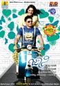 Johnny Mera Naam Preethi Mera Kaam: Movie