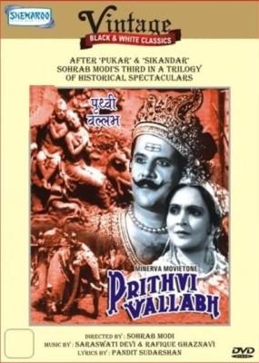 Prithvi-Vallabh