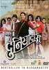 Duniyadari: Movie