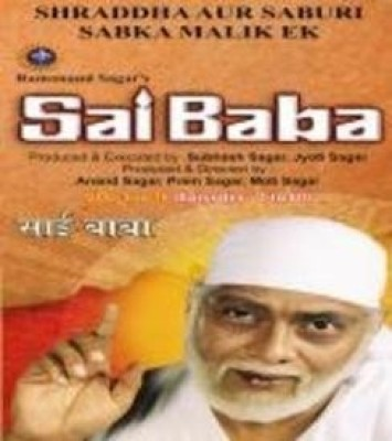 Buy Sai Baba Vol-1 To 15 (Episodes - 1 To 60): Av Media