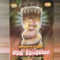 Arputha Thirupathingangal: Av Media