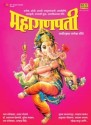 Mahaganpati: Av Media