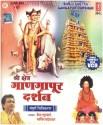 Shri Kshetra Gaangapur Darshan: Av Media