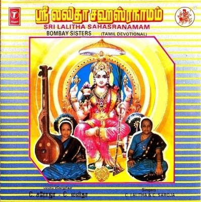 Vishnu Sahasranamam Mp3