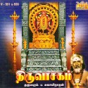 Thiruvasagam - Volume 1 To 6 (Dharmapuram P.Swaminathan): Av Media