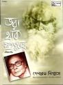 Bharaa Thaak Smritisudhay: Av Media