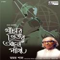 Khanchar Bhitar Achin Pakhi - Folk Songs: Av Media
