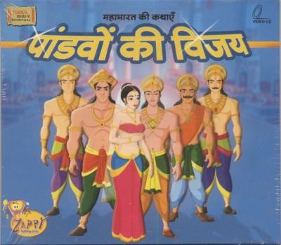 Buy Pandavo Ki Vijay - Mahabharat Ki Kathayein: Av Media