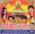 Chhatthi Maai Aaili Naiharwa: Av Media