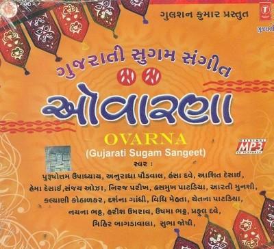 Marathi Sugam Sangeet Free Download