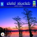 Vachana Sangama - Volume 5: Av Media