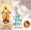 Rangi Rangala Shrirang - Kishori Amonkar: Av Media
